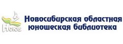 Клиент: Новосибирская областная юношеская библиотека