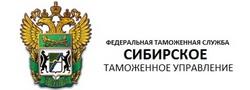Клиент: Сибирское Таможенное Управление